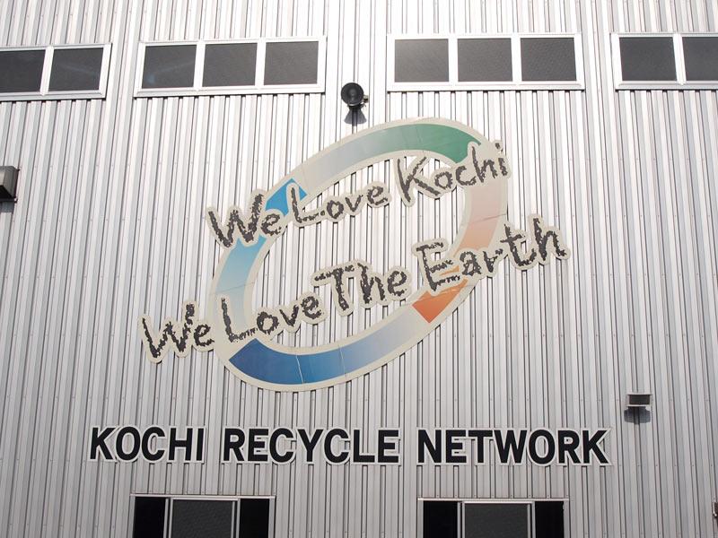 高知 市 ゴミ の 日
