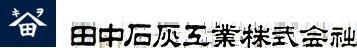 田中石灰工業株式会社